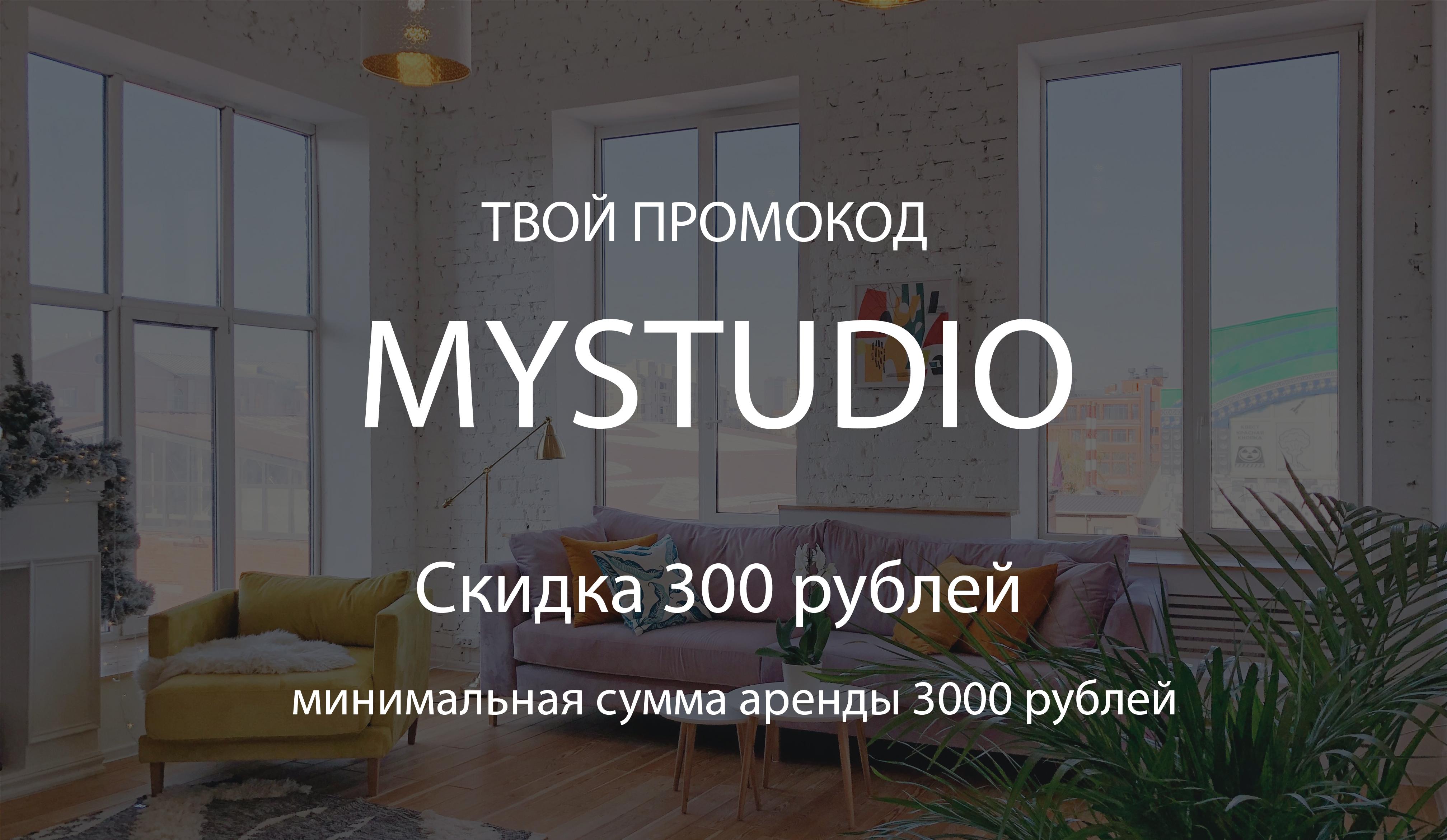 Промокод Mystudios
