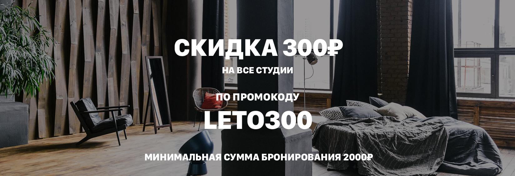Leto300