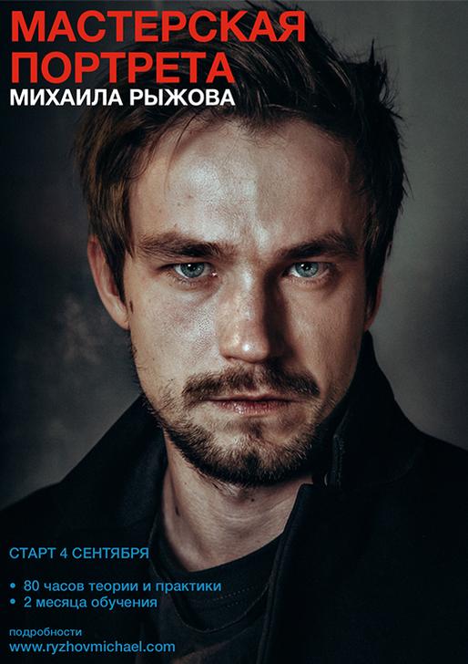 Двухмесячный курс по фотографии от Михаила Рыжова