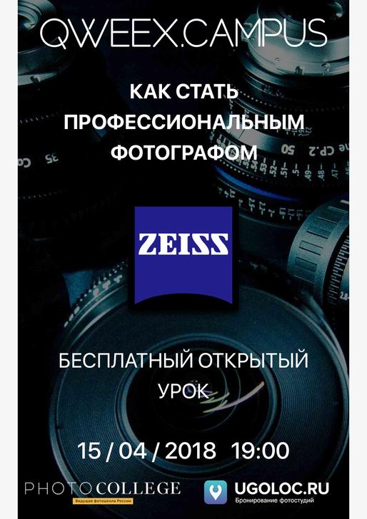 Бесплатный открытый урок по фотографии