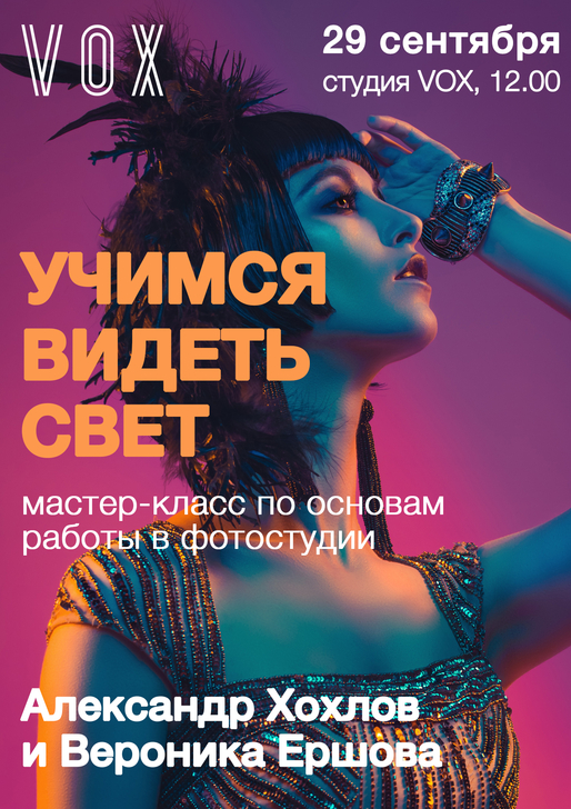 МК Александра Хохлова и Вероники Ершовой