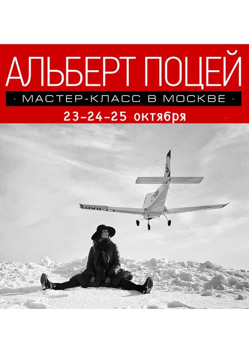 3-х дневный Мастер-класс Альберта Поцея