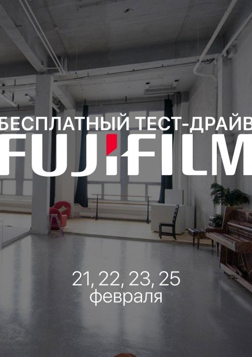 Бесплатный тест-драйв фототехники Fujifilm